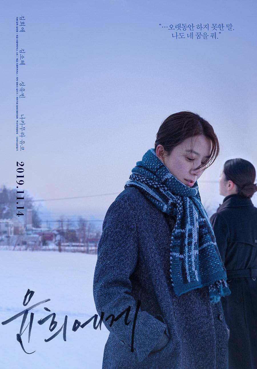Affiche du film Moonlit_Winter