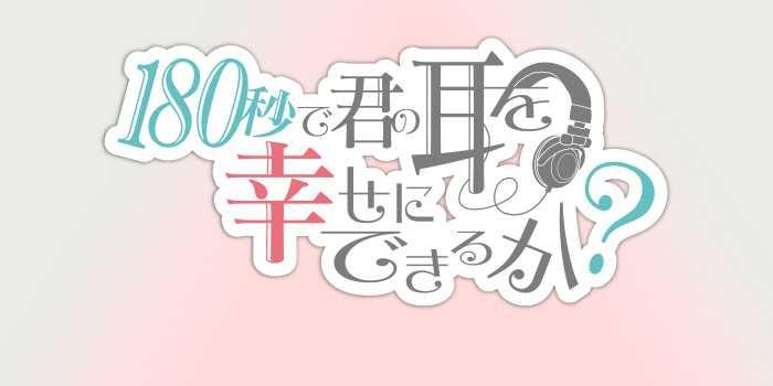 Un nouvel anime ASMR vise à rendre les oreilles heureuses en 180 secondes