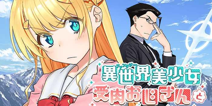 "Le manga Isekai ""Fabiniku"" est adapté en anime."